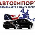 Автоимпорт Європа США