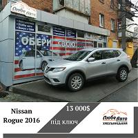 Виконали ще одне замовлення Nissan Rogue 2016